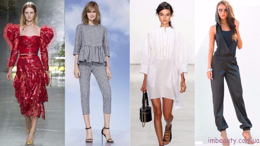 Модные тренды 2018 года